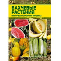 Бахчевые растения - практический справочник, книга, ООО Юнивест Медиа, Украина