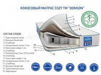 Ортопедический матрас DonSon Cozy 80х190