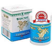 Танаксол Арго Оригинал натуральное противопаразитарное средство, лямблии, аскариды, гастрит, желчегонное