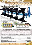 Плуг оборотный ПОН-5.0, фото 3