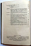 Rules for testing of shipbuilding and engineering materials and articles. 1955 год, фото 10