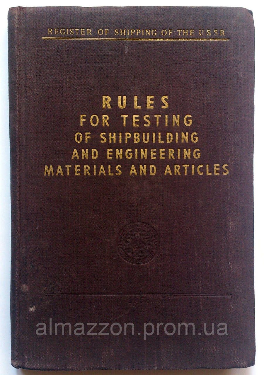 Rules for testing of shipbuilding and engineering materials and articles. 1955 год