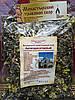 Монастырский чай от паразитов, от папиллом,бородавок, фото 9