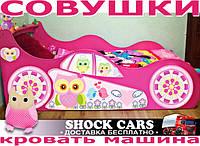 Кровать машина СОВУШКИ для девочки - милый и стильный подарок для Вашей малышки! Бесплатная доставка по Украине! Только у нас на кровать-машина.com.ua