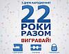 """Принимайте участие в акции """"22 года вместе""""!"""