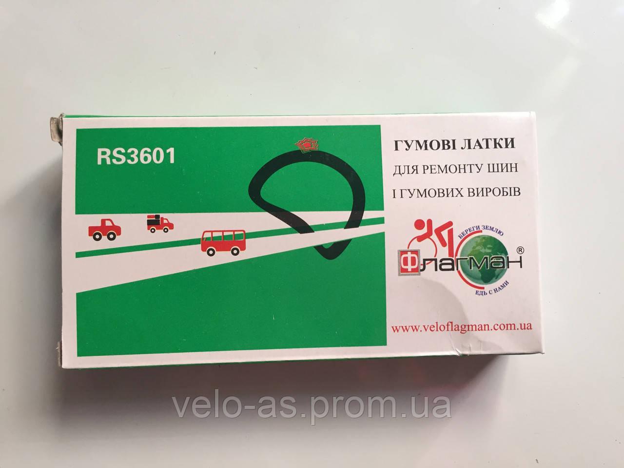 латки +клей Флагман RS3601