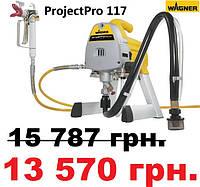 Wagner ProjectPro 117 за 11308 грн. + НДС