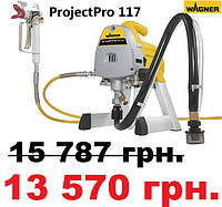 Wagner ProjectPro 117 за 11308 грн. + НДС