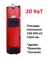 Котел длительного горения SWaG 20 кВт