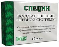 """СПЕЦИН """"Восстановление нервной системы"""" 60 капсул"""