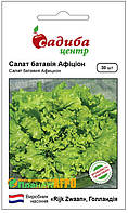 "Семена салата батавия Афицион, 30 семян, ""Rijk Zwaan"" (Рийк Цваан), Голландия"