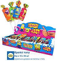 """Жевательная конфета на палочке """"Crazy Tatoo"""" 50шт JoJo"""
