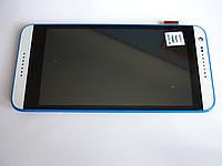 Дисплей для HTC 620/620G Desire Dual sim + touchscreen, белый, с передней панелью синего цвета