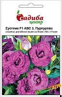 "Семена  цветов Эустомы ABC 3  F1 пурпурная, 10 шт, ""Пан Американ"", Нидерланды."
