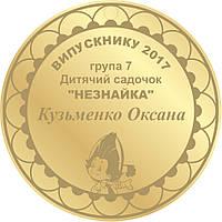 """Медаль выпускникам детского сада """"Незнайка"""", фото 1"""