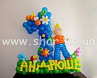 Единичка с мальчиком и именем из воздушных шаров