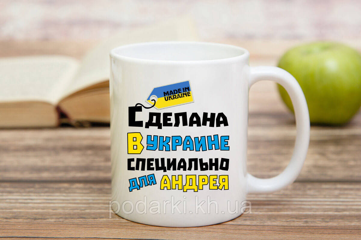 Чашка Украины