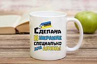Именная кружка сделанная в Украине