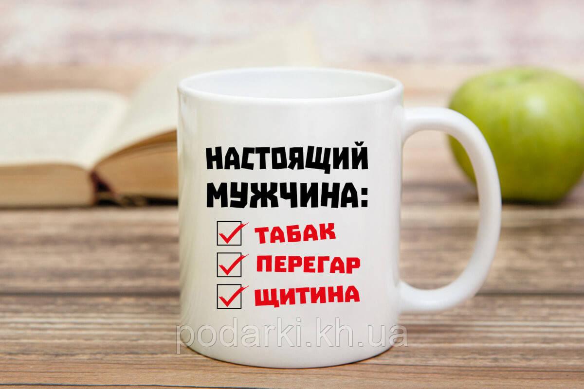 Чашка настоящего Мужчины