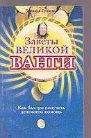 Зинаида Громова Заветы великой ванги