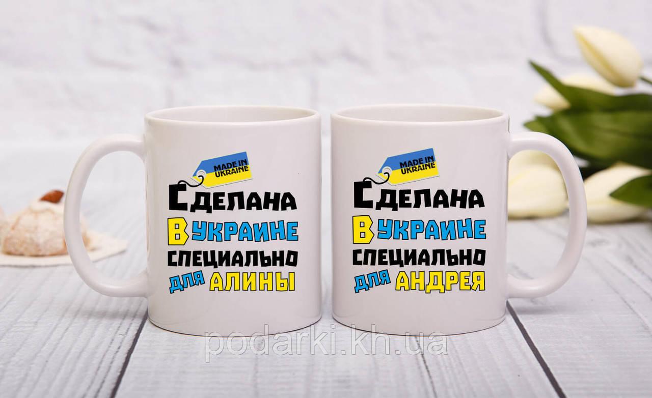 Чашки парные Сделанные в Украине