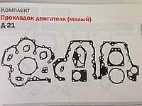 Комплект прокладок двигателя Д-21, Т-25, Т-16 малый паронит