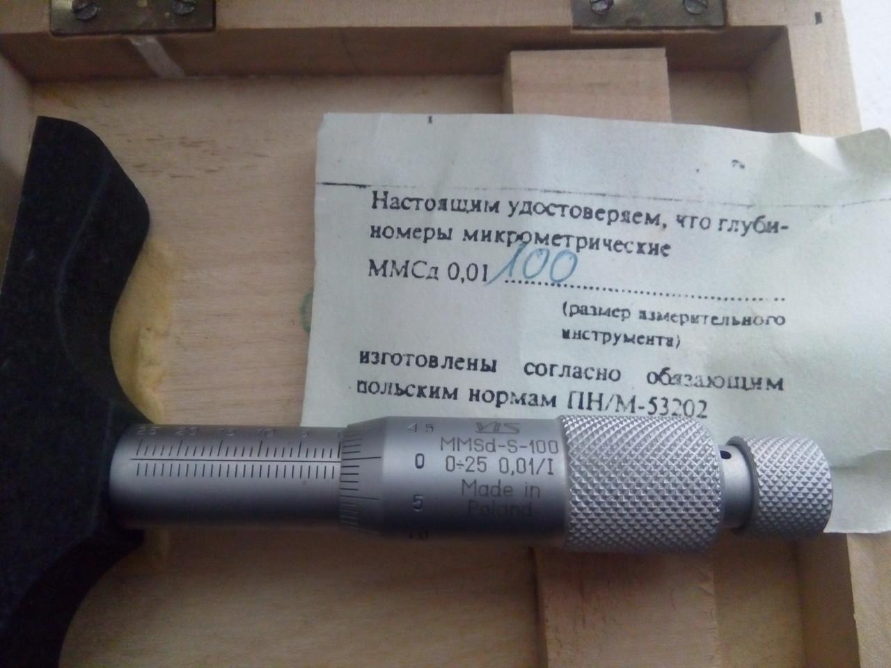 Глубиномер микрометрический ММСд (Польша) аналог ГМ-025,возможна калибровка в УкрЦСМ