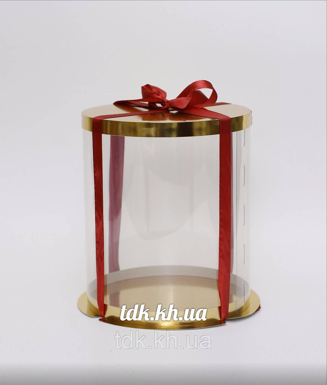 Коробка для торта золотая с прозрачной стенкой Ø25 H19