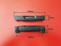 Ручка для чемодана Р-026/2 15см
