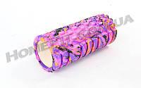 Массажный роллер (валик, ролик) Grid Roller 33см мультиколор, для фитнеса, йоги Роликовый массаж, Фиолетовый-оранжевый