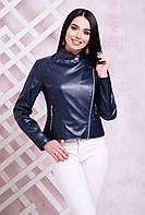 Стильная темно-синяя женская куртка косуха с карманами
