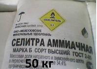 Селитра вапняково-амиачная 50 кг(азофоска, селитра,карбамид, NPK,нитроамофоска, удобрение)