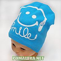 Детская весенняя, осенняя трикотажная шапочка р. 46-50 хорошо тянется ТМ Ромашка 3520 Бирюзовый 48