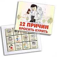 """Прикольный подарок другу.  """"12 причин кинуть курить"""", фото 1"""