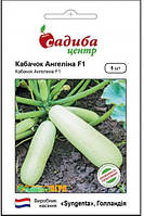 """Семена кабачка раннего Ангелина F1, 5 семян, """"Syngenta"""" (Сингента), Голландия."""