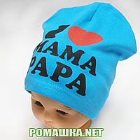 Детская весенняя, осенняя трикотажная шапочка р. 50-54 хорошо тянется ТМ Ромашка 3522 Бирюзовый 52
