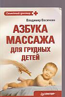 Азбука массажа для грудных детей Владимир Васичкин