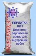 Цементно-перлитовая штукатурная смесь для внутренних работ Перлитка ШТ1 (25кг/75л.)