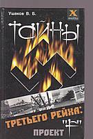 Ушаков В.Б. Тайны Третьего рейха: проеккт