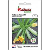 "Семена кабачка раннего Кавили F1, 5 семян, ""Nunhems"" (Нунхемс), Голландия"