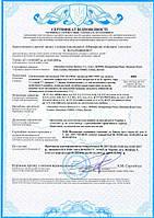 Сертификация продукции в системе органа по сертификации