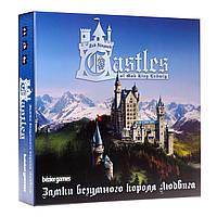 Замки безумного короля Людвига (Castles of Mad King Ludwig)