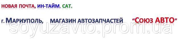 Запчасти КАМАЗ МАЗ ЗИЛ ГАЗ УАЗ FAW JAC FOTON DONGFENG магазин Союз АВТО. Доставка по Украине.