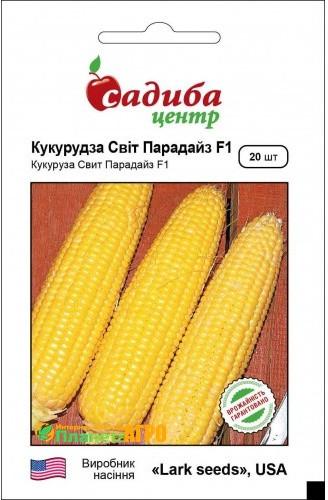Семена кукурузы Свит Парадайз F1 (США), 20шт