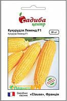 """Семена кукурузы Леженд F1, раннеспелой, 20 шт, """"Clause"""", Франция"""