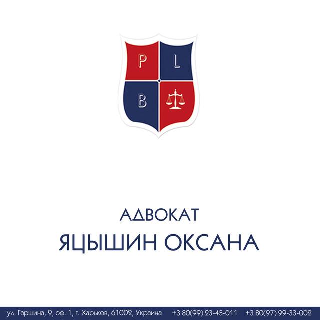 Адвокат Яцышин Оксана