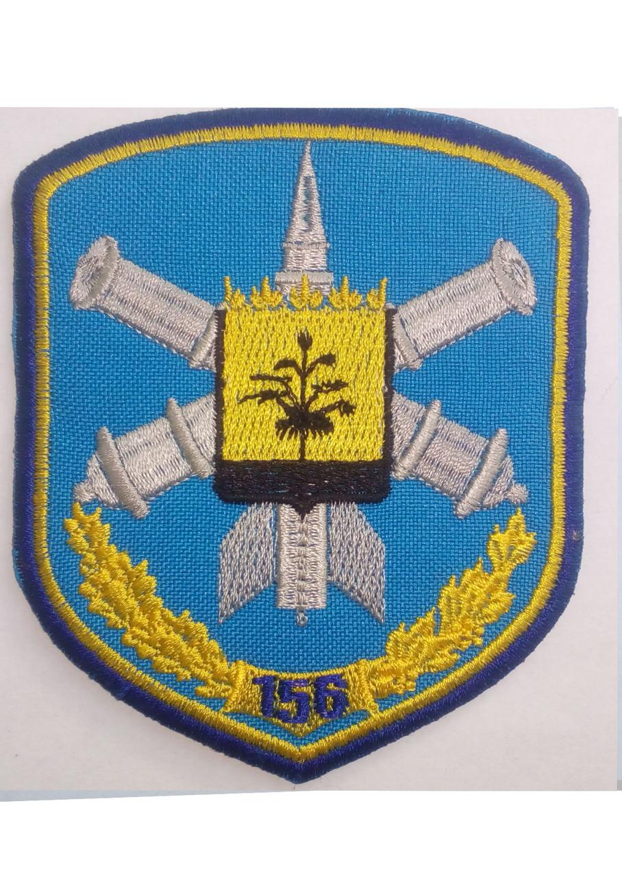 Шеврон  Артилерия 156 бригада  на липучке