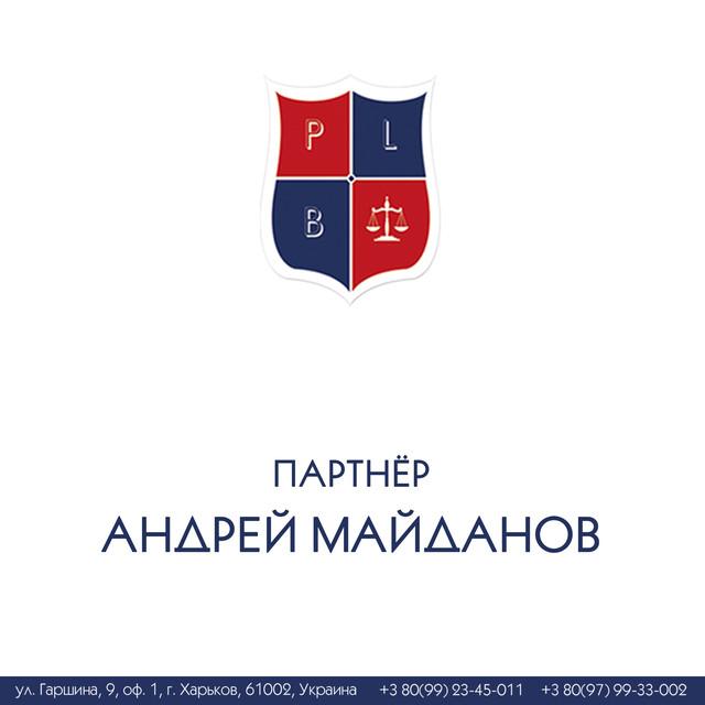 Партнер Андрей Майданов