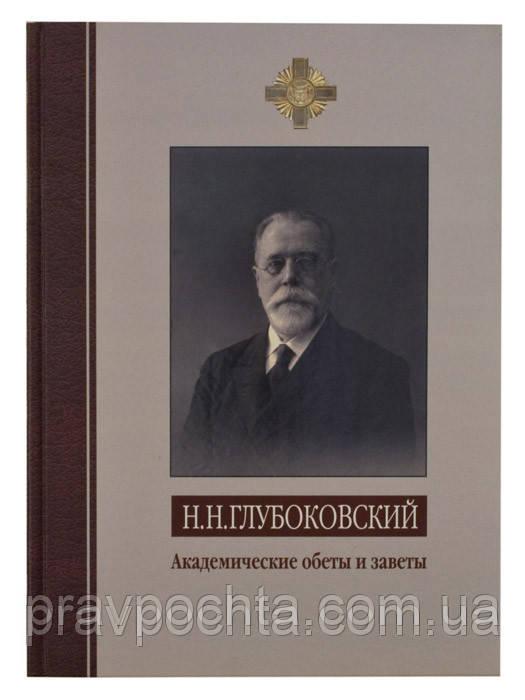 Академические обеты и заветы: Из академических уроков за 1891 – 1918 учебные годы