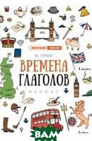 Гурикова Юлия Сергеевна Времена глаголов